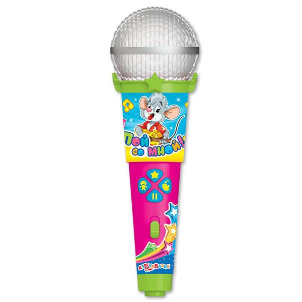 Купить Азбукварик 1975 Микрофон пой со мной! Любимые песенки малышей , Музыкальная игрушка Азбукварик