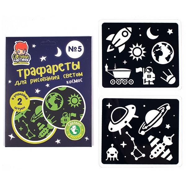 Купить Рисуй светом 361 Трафарет 5 для световых картин Космос, Наборы для творчества Рисуй светом