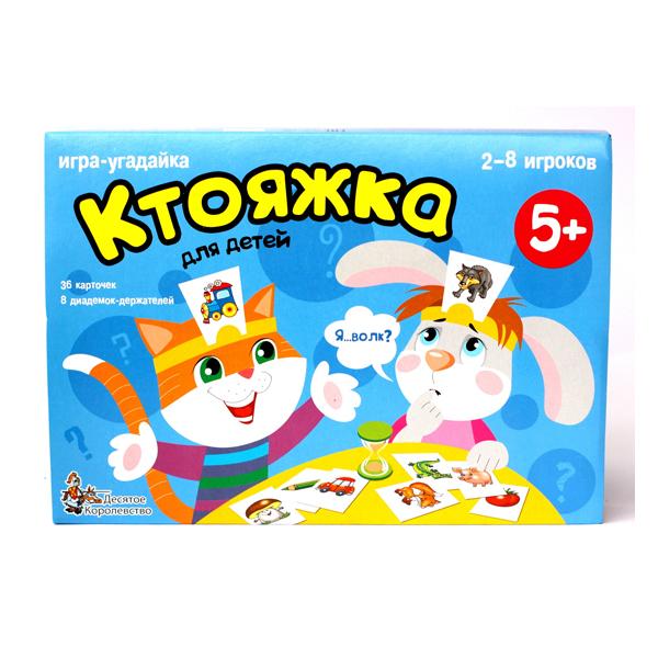 Купить Десятое королевство TD01894 Игра настольная Ктояжка (игра-угадайка)