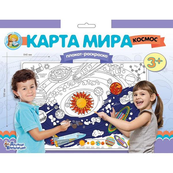 """Игровые наборы Десятое Королевство TD02740 Плакат-раскраска """"Карта мира. Космос"""" (формат А1) фото"""
