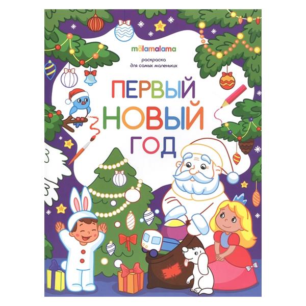 Купить Malamalama 9785001345114 Раскраска для самых маленьких Первый новый год (НГ)