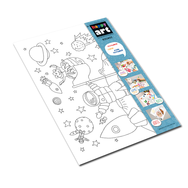 Купить HappyArt TD83149 Коврик-раскраска многоразовый Космос , 48х34см, Развивающие игрушки для малышей Десятое Королевство