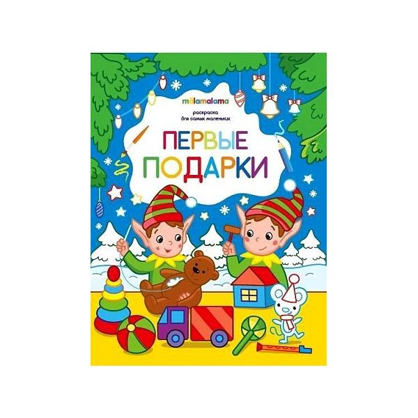 Купить Malamalama 9785001345121 Раскраска для самых маленьких Первые подарки (НГ)