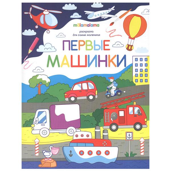 Наборы для творчества Malamalama 9785001340867 Раскраски для самых маленьких. Первые машинки фото