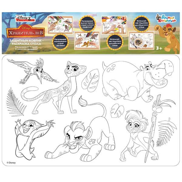 Купить Десятое Королевство TD03793 Коврик-раскраска защитный для стола Хранитель лев , Наборы для творчества Десятое Королевство