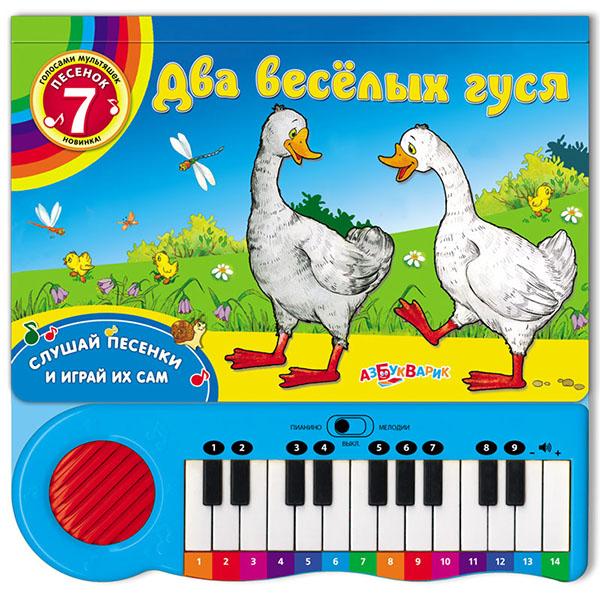 """Музыкальная игрушка Азбукварик 1735 Музыкальные книжка """"Два веселых гуся"""" фото"""