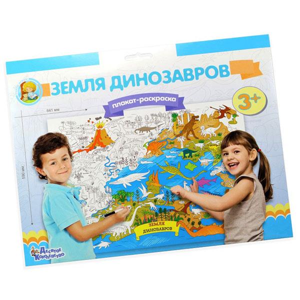 Купить Десятое Королевство TD02929 Плакат-раскраска Земля динозавров (формат А1), Наборы для творчества Десятое Королевство