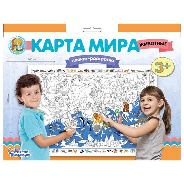Купить Десятое Королевство TD02730 Плакат-раскраска Карта мира. Животные (формат А1), Наборы для творчества Десятое Королевство