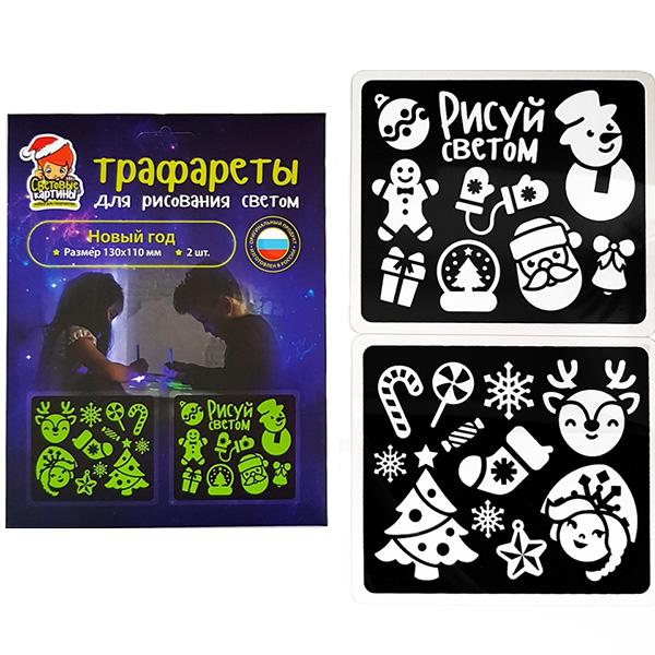 Купить Рисуй светом 941R Трафареты для рисования светом Новый год , Игровые наборы Рисуй светом