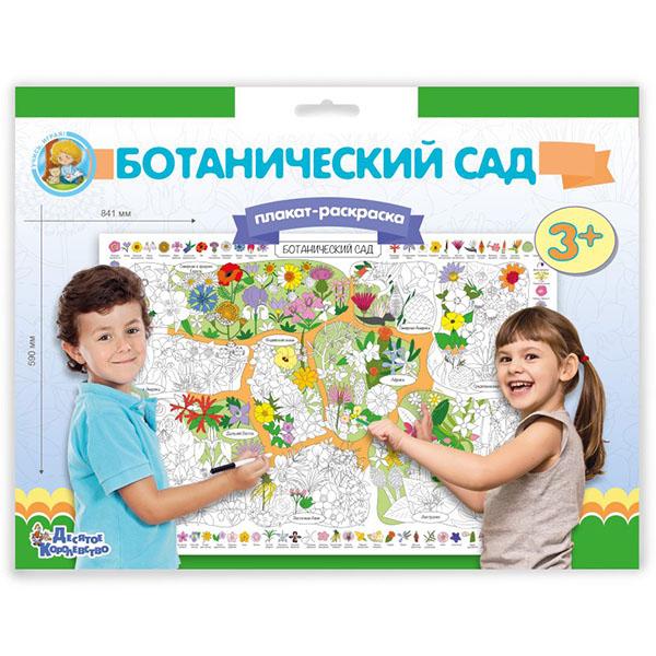 Купить Десятое Королевство TD03811 Плакат-раскраска Ботанический сад (формат А1), Наборы для творчества Десятое Королевство