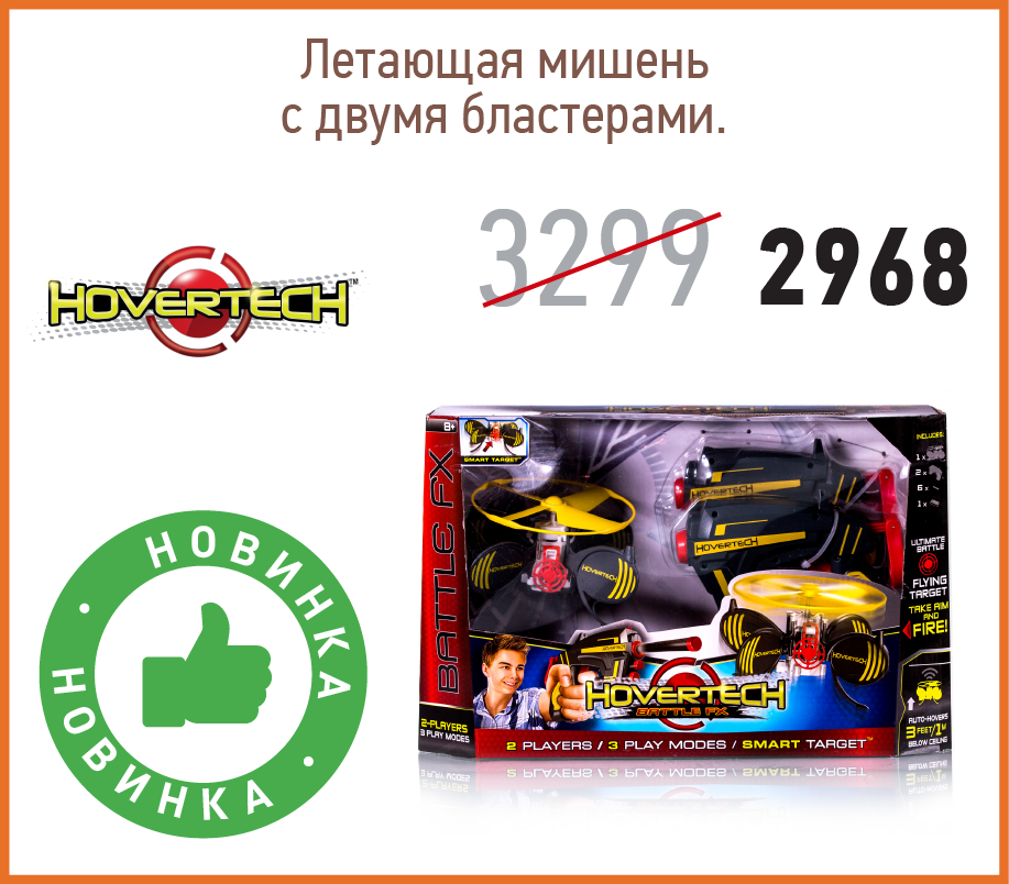 ������� Hovertech 201400310 �������� �������� ������ HoverTech TargetFX (2 ������).