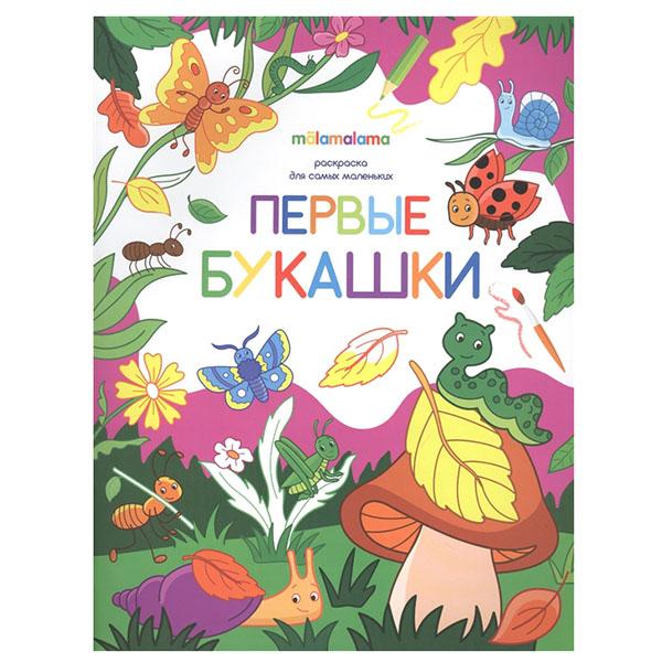Купить Malamalama 9785001340836 Раскраска для самых маленьких. Первые букашки, Наборы для творчества Malamalama