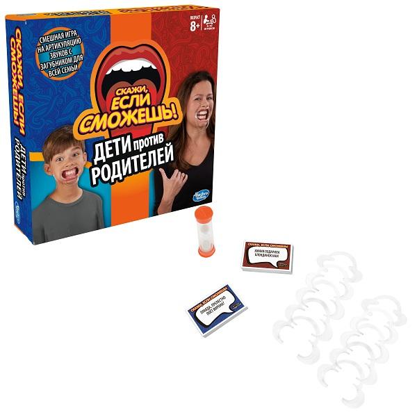 Купить Hasbro Other Games C3145 Настольная игра СКАЖИ ЕСЛИ СМОЖЕШЬ СЕМЬЯ, Настольные игры Hasbro Other Games