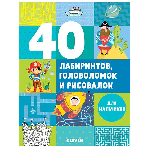Наборы для творчества Clever C0003104 Рисуем и играем. 40 лабиринтов, головоломок и рисовалок для мальчиков фото