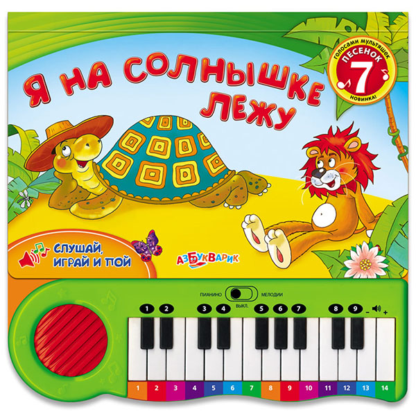Купить Азбукварик 1439 Музыкальные книжка Я на солнышке лежу , Музыкальная игрушка Азбукварик