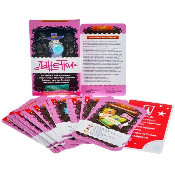 Настольные игры Игры — Magellan MAG03241 Настольная игра Данетки Маленький детектив