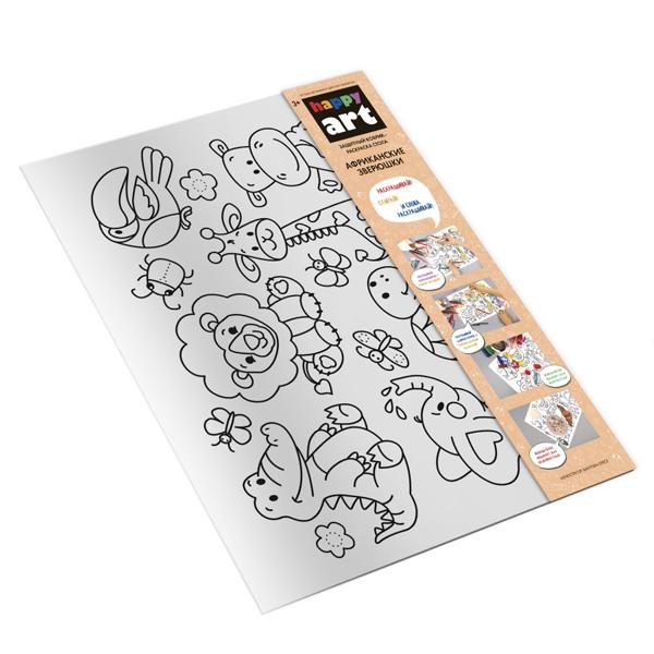 Купить HappyArt TD83154 Коврик-раскраска многоразовый Африканские зверюшки , 48х34см, Развивающие игрушки для малышей Десятое Королевство