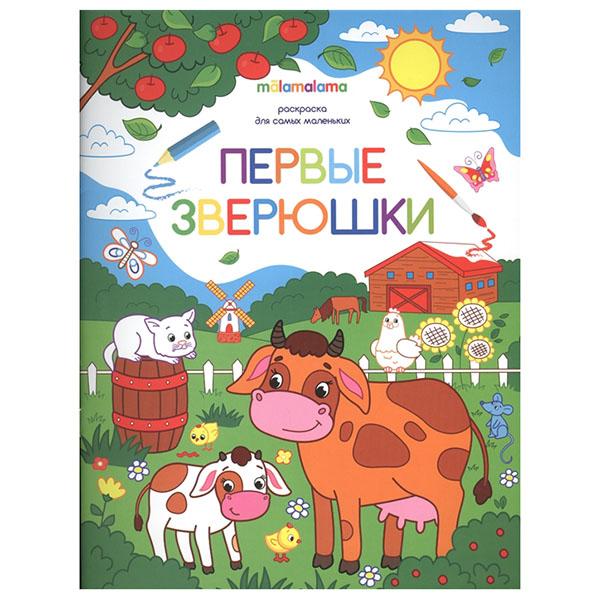 Наборы для творчества Malamalama 9785001340843 Раскраски для самых маленьких. Первые зверушки фото