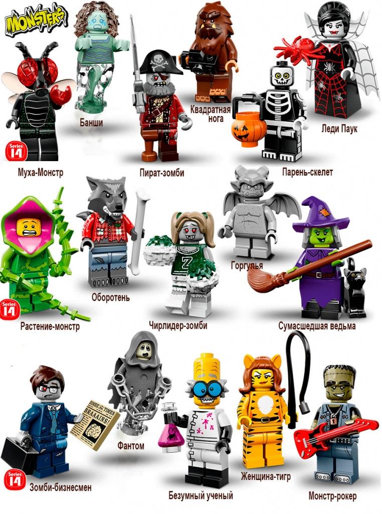 Лего магазин минифигурки